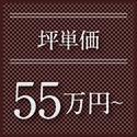 坪単価 55万円~