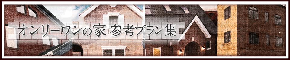 参考プラン集(オンリーワンの家)