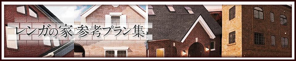 参考プラン集(レンガの家)