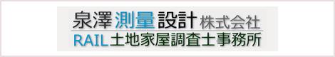 泉澤測量設計株式会社