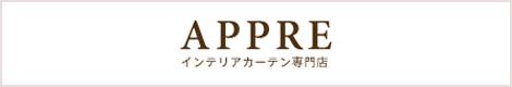APPREインテリアカーテン専門店