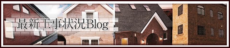 最新工事状況Blog