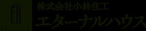 株式会社小林住工エターナルハウス