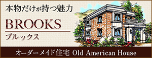 本物だけが持つ魅力 BROOKS(ブルックス) オーダーメイド住宅 Old American House