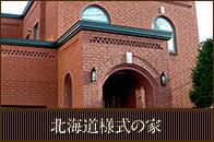 北海道様式の家