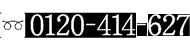 フリーダイアル 良いホーム に! 0120-4146-27