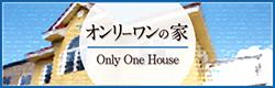 オンリーワンの家
