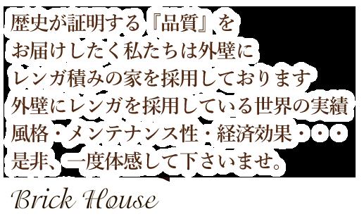 ビルダーで建てる輸入住宅 永く住み続けるほどに、価値を増す住まい。 Brick House
